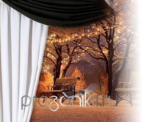 Праздничные огни зимы